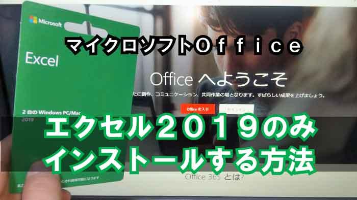 マイクロソフトオフィスを【エクセル2019のみ】購入・インストール・使用する方法|Office365