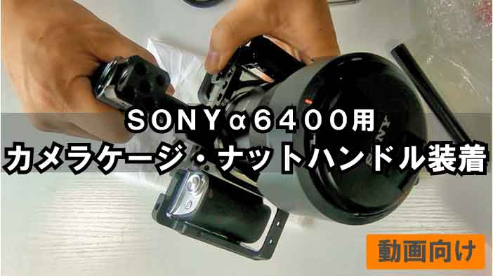 Smallrigカメラケージ・NICEYRIGケージハンドル|SONYα6400を動画メインで使う人必見