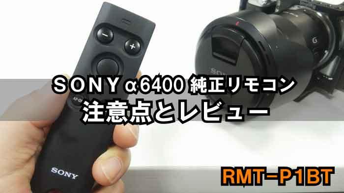 SONYα6400純正無線リモコンRMT-P1BT|注意点多々ありレビュー