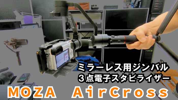 MOZA AirCross3点電子スタビライザーが届いた♪|エアークロス・ジンバルの使い方とレビュー