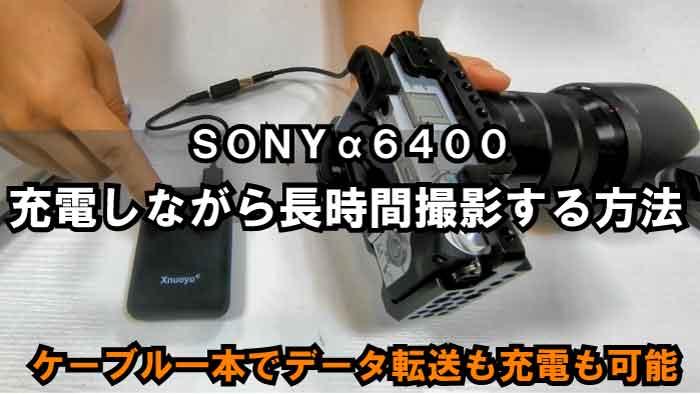 SONYα6400充電しながら撮影出来ない|原因と対処方法があります