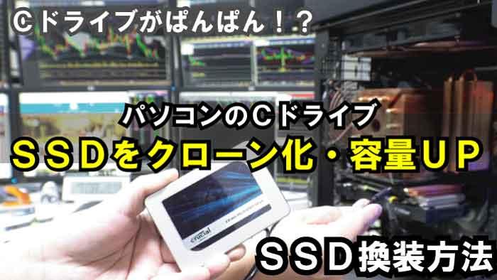 パソコンの【Cドライブ】を500GB→2TBへ増設とパーティション分割|EaseUS Todo Backup