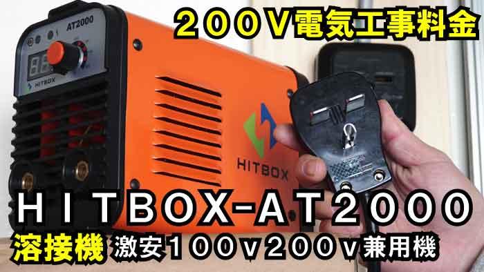 単相200V工事費用目安:「ブレーカー増設」+「30A線7m距離」+「コンセント工事」+「プラグ付替え」|溶接機HITBOX-AT2000
