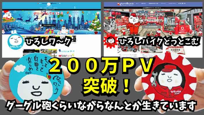 【200万PV突破!】ブログPV数成長記録とアクセス・動画・ブログ・収益・サイト点数およびデータ分析