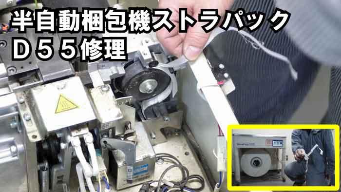 半自動紐かけ機の修理:モーターへのPPバンド詰まりの除去方法|STRAPACK-D55(IQ-400)