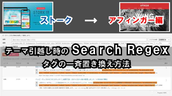 Search Regex 正規表現の検索タグ入力・置き換え方法|ストークからアフィンガーへ移行