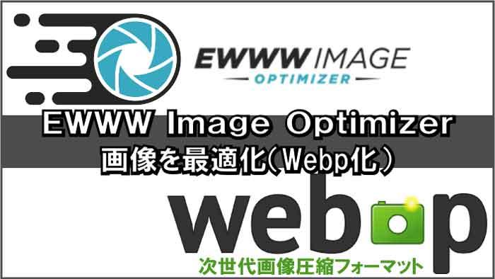 プラグインEWWW Image Optimizerで画像をWebP(ウェッピー)化|出来ない人の対処法も!
