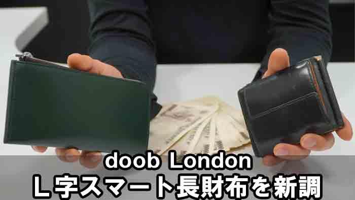 財布を新調しました♪ スピート性とコンパクト性と幸運の金運アップ色取入れたdoob London コードバン緑長財布